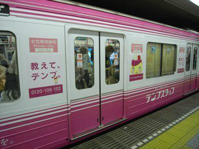 Women-Only-Carriage-Tokyo-Metro